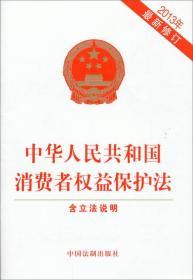 中华人民共和国消费者权益保护法(2013最新修订)