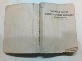 The World Concise English-Chinese Dictionary (世界简明英汉字典)