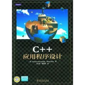 C++应用程序设计 (美)RichardJohnsonbaugh(美)MartinKalin著 中国电力出版社 9787512308923