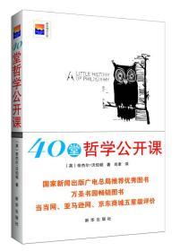 新华博识文库:40堂哲学公开课 9787516601211