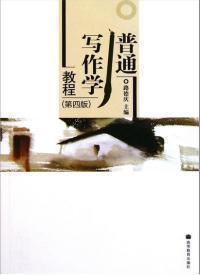 普通写作学教程  路德庆 第四版 9787040289312 高等教育出版社