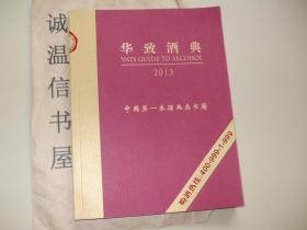 华致酒典 2013
