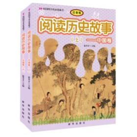 中国卷-阅读历史故事(全2册)