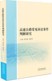 当天发货,秒回复咨询 二手畅销书籍高速公路常见诉讼案件判解研究黄和新中国法制出版社 如图片不符的请以标题和isbn为准。