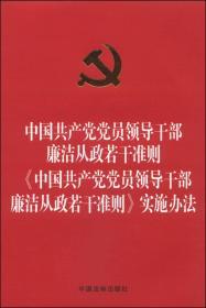 中国共产党党员领导干部廉洁从政若干准则 中国共产党党员领导干部廉洁从政若干准则实施办法(烫金版)