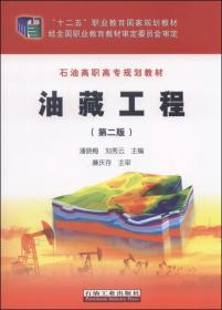 油藏工程(第二版)