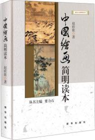 正版微残-中国绘画简明读本CS9787516602584