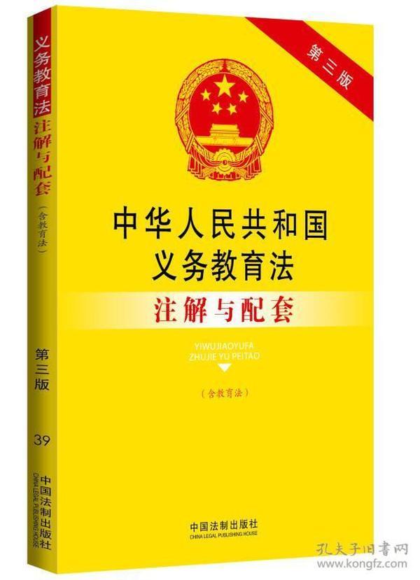 中华人民共和国义务教育法注解与配套-39-第三版-(含教育法)