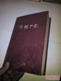 民国书 ----Celestial Mechanics moulton new editon revised m
