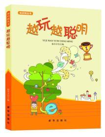 知识树丛书:越玩越聪明