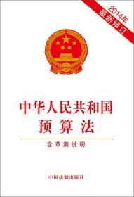 2014年-中华人民共和国预算法-最新修订-含草案说明