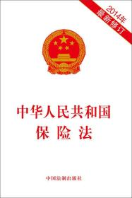 中华人民共和国保险法