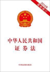 中华人民共和国证券法(2014年最新修订)