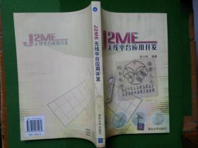 J2ME无线平台应用开发/张小玮 +