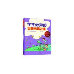 优秀学生必读必知丛书——学生必知的世界未解之谜(注音版)(单色)