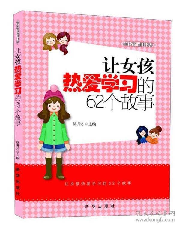 (彩图版)让女孩热爱学习的62个故事