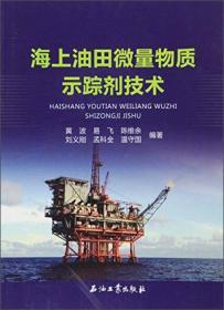海上油田微量物质示踪剂技术