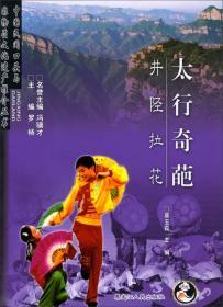 中国民间口头与非物质文化遗产推介丛书·太行奇葩:井陉拉花