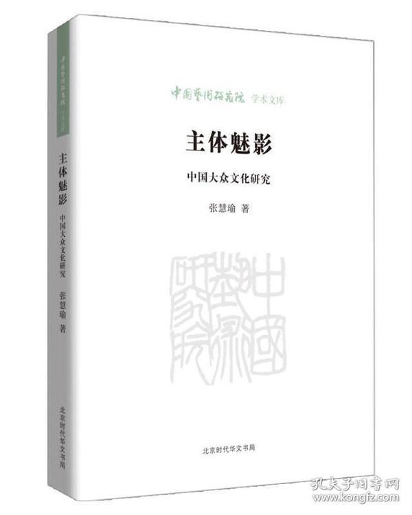 主体魅影:中国大众文化研究