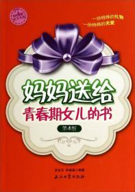 阳光家庭亲子书系:妈妈送给青春期女儿的书(第4版)