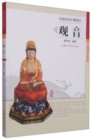 中国传统形象图说:观音