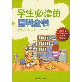 学生必读的百科全书