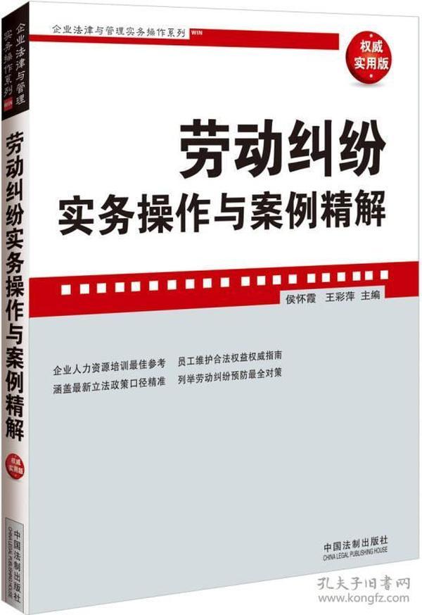企业法律与管理实务操作系列:劳动纠纷实务操作与案例精解(权威实用版)