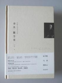 寻找·苏慧廉(作者签名及钤印本)