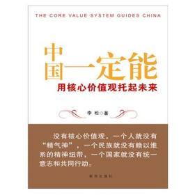 中国一定能:用核心价值观托起未来