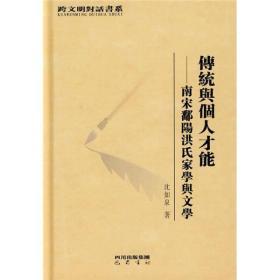 传统与个人才能 专著 南宋鄱阳洪氏家学与文学 沈如泉著 chuan tong yu ge ren cai