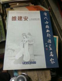当代中国西部书画名家——雒建安人物画精品集