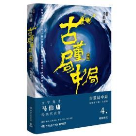 古董局中局4 马伯庸 湖南文艺出版社 9787540486358