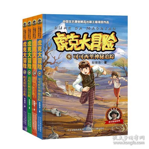 儿童小说:虎克大冒险 12. 腾龙洞惊天奇遇