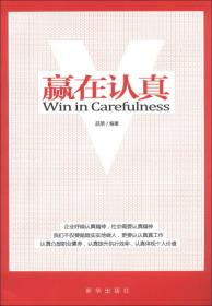 赢在认真 专著 Win in carefulness 品墨编著 eng ying zai ren zhen