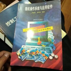 微机操作系统与应用软件.1