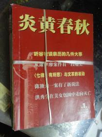 炎黄春秋2004年1——12期