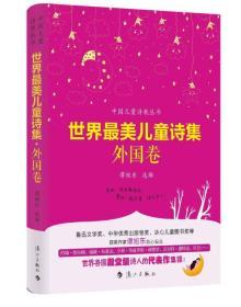 中国儿童诗教丛书:世界最美儿童诗集(外国卷)(儿童读物)