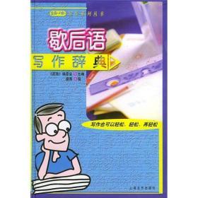 正版-语海写作系列丛书:歇后语写作辞典