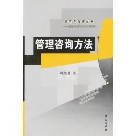 管理咨询方法:生产力促进丛书