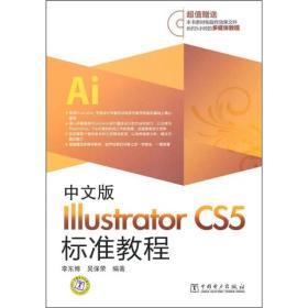 Illutrator CS5标准教程(中文版)