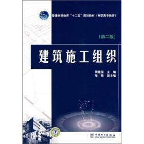 《建筑施工组织(第二版)》