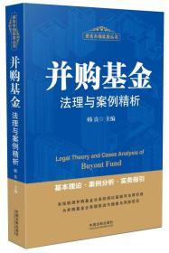 并购基金法理与案例精析