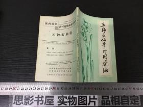 五妙水仙膏外用疗法  【中医书店】