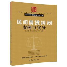 民间借贷纠纷案例与实务/法律专家案例与实务指导丛书