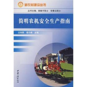 新农村建设丛书:简明农机安全生产指南