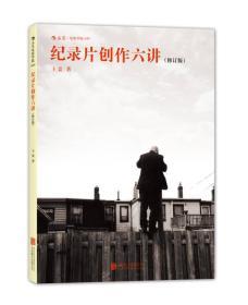 与生命相约 王竞 9787550259614 北京联合出版公司