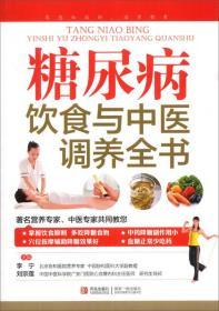 糖尿病饮食与中医调养全书