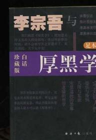 李宗吾与厚黑学(足本)