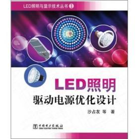 LED照明驱动电源优化设计