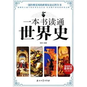 一本书读通世界史